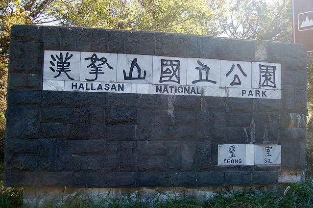 漢拿山國家公園