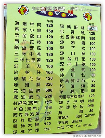 台中 精武路 菜脯雞 1