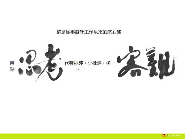 林龍進泓綠簡報20121023.005