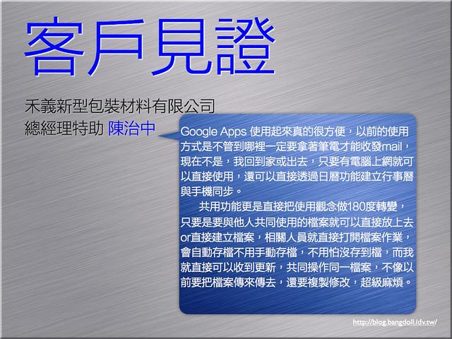 蔡正信_BNI長勝分會_資訊顧問的養成20121030.013