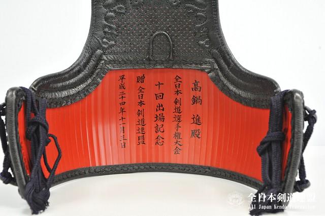 全剣連設立60周年記念 第60回全日本剣道選手権大会、高鍋選手へ贈られる10回出場記念の胴(裏書き)