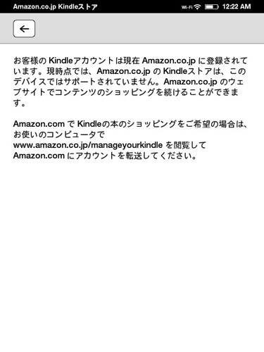 Cant Access to Kindle JP Store