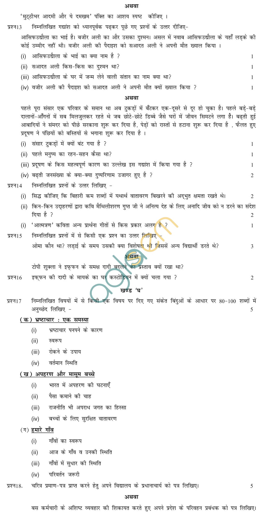 Download ICSE Sample Papers for Class 10 March 2019 Exams