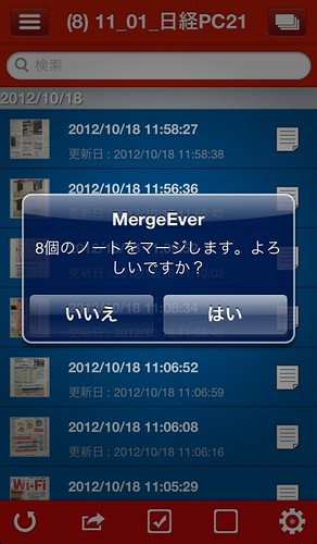 20121018_mergeever09