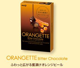 item_orangette