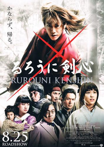 121024(4) - 千呼萬喚始出來,真人版電影《るろうに剣心 (神劍闖江湖)》確定將在12/7台灣隆重上映、逆刃重生!