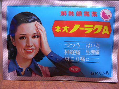 奈良の「薬」のデザインがレトロ-03