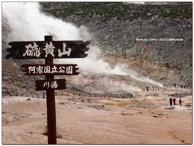 硫磺山-6