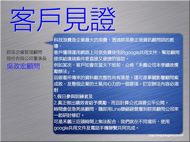 蔡正信_BNI長勝分會_資訊顧問的養成20121030.011