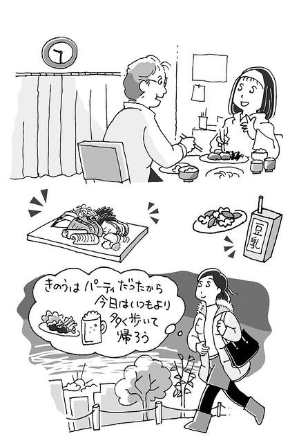 主婦と生活社「すてきな奥さん」2012年12月号-1