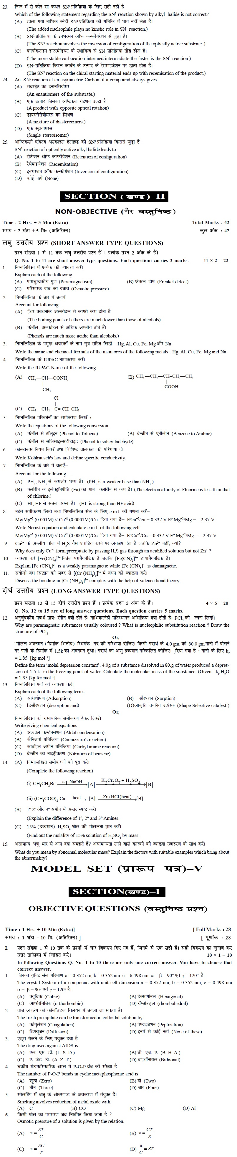 Bihar Board Class XII Science Model Question Papers - Chemistry