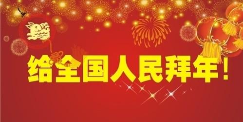 春节用英语怎么说