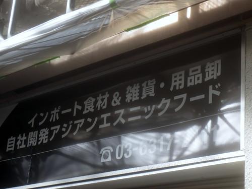 KIT(桜台)