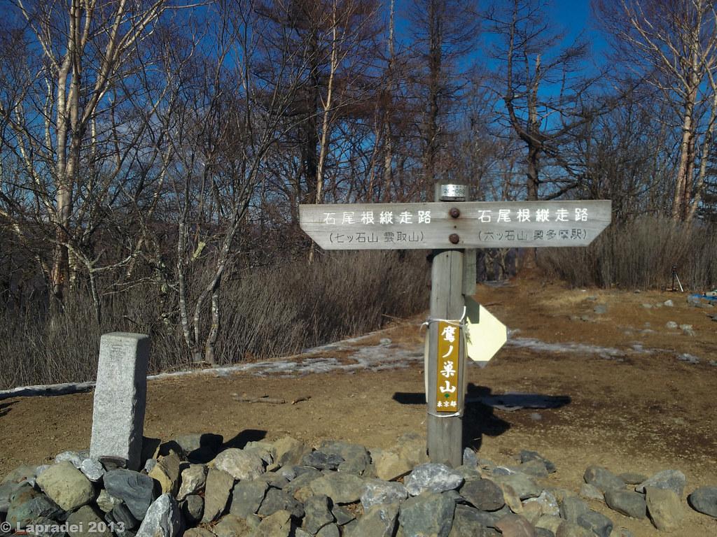 20130112 鷹ノ巣山山頂