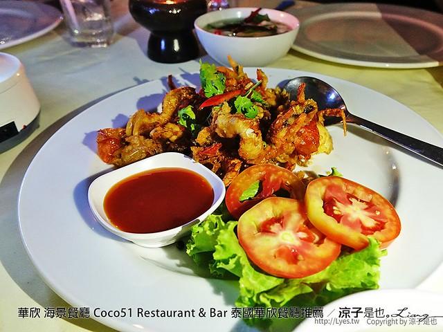 華欣 海景餐廳 Coco51 Restaurant & Bar 泰國華欣餐廳推薦 16