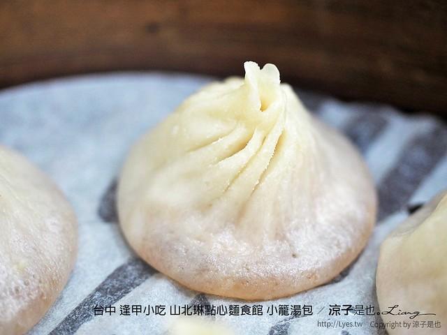 台中 逢甲小吃 山北琳點心麵食館 小籠湯包 6