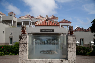 Okinawa Prefectural Peace Memorial Museum