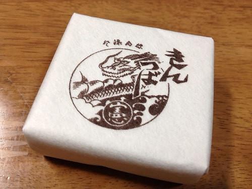 金沢銘菓「中田屋のきんつば」-02