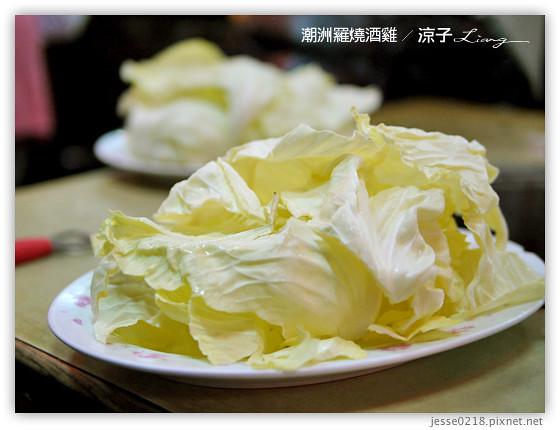 潮洲羅燒酒雞 10