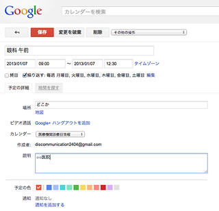 googlecal03