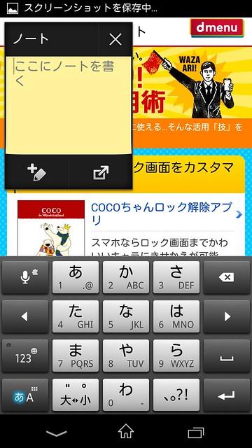 Screenshot_2013-01-22-20-29-02
