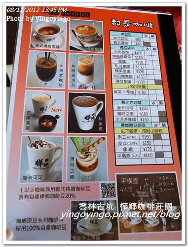 雲林古坑_樺鄉咖啡莊園20121216_R0070816
