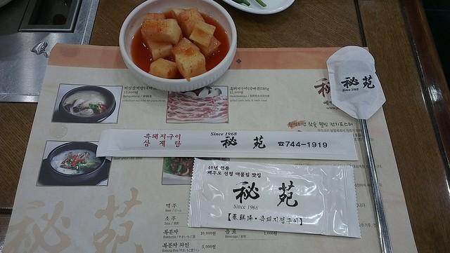 秘苑蔘雞湯
