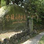 華山文學步道