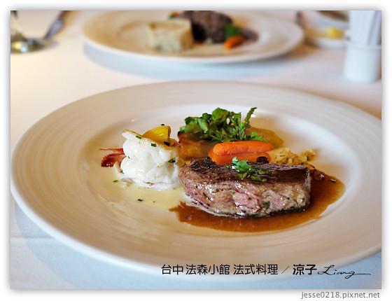 台中 法森小館 法式料理 17