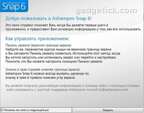 Ashampoo Snap 6
