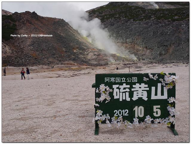 硫磺山-1