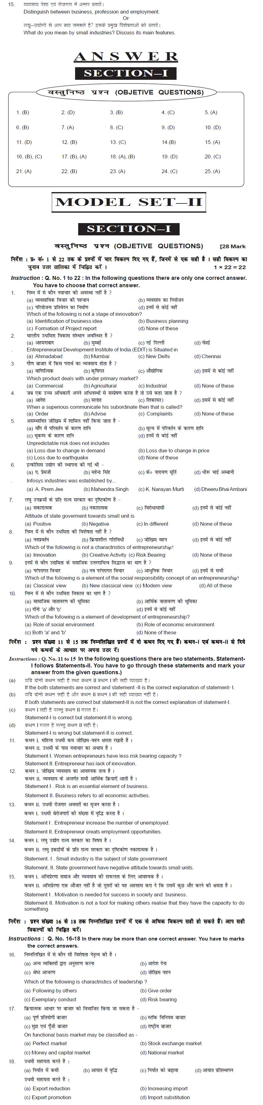 Bihar Board Class XI Commerce Model Question Papers - Enterprenureship