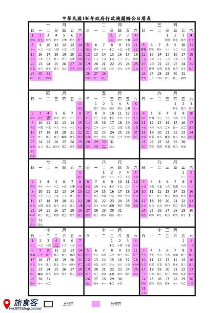 行事曆_001