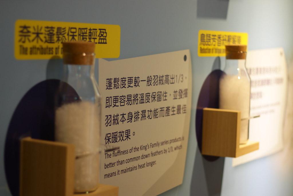 台南佳里國王羽絨觀光工廠 (9)