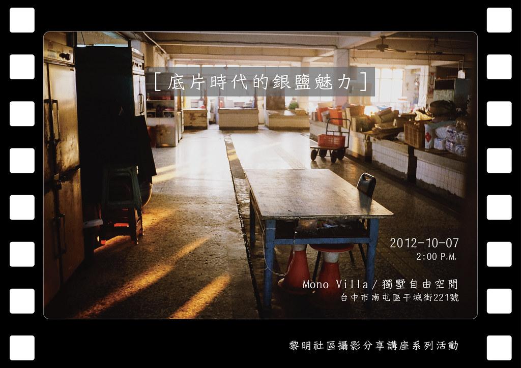 黎明新村攝影分享講座系列活動 (2012-10-07 場)