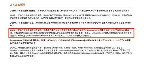 Amazon.co.jp ヘルプ: アカウントの結合