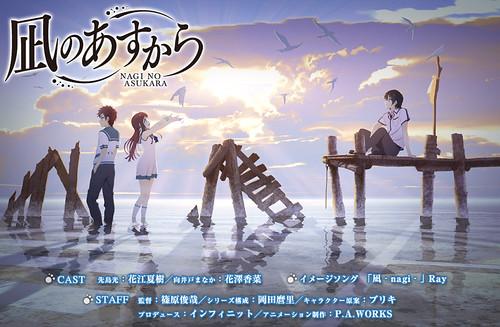 121030(3) - 『國中生戀愛』原創新動畫《凪のあすから》將在2013年放送,主角聲優與首支預告片公開中!