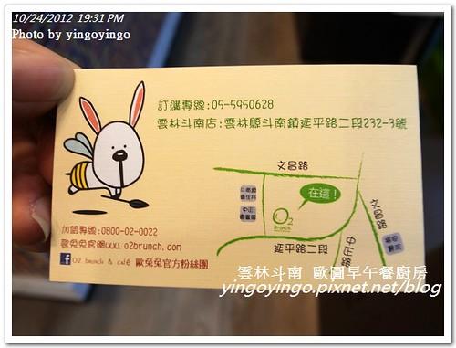 雲林斗南_歐圖早午餐廚房20121024_R0080416