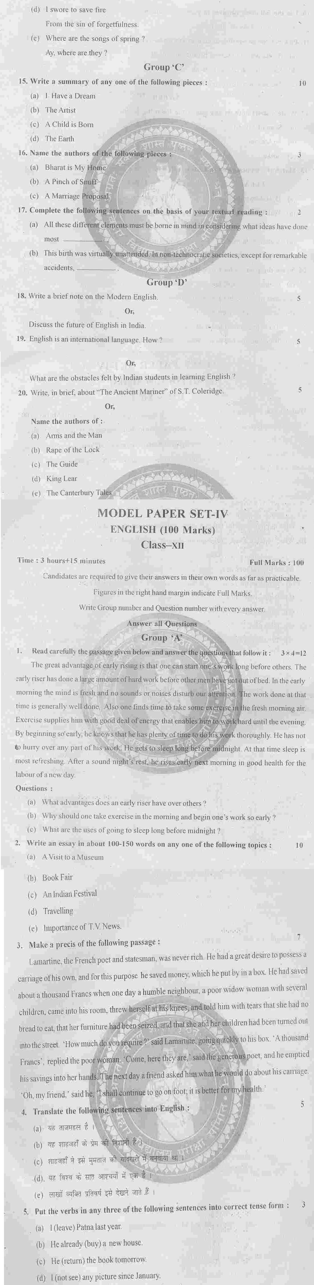 Bihar Board Class XII Humanities Model Question Papers - English