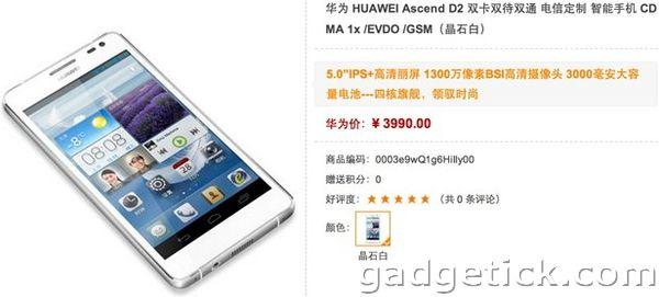 дата выхода Huawei Ascend D2