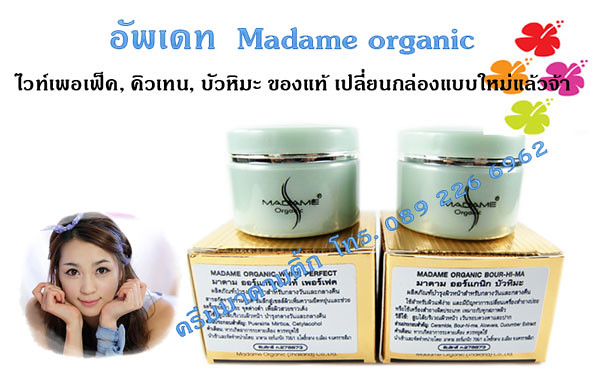 Madame organic