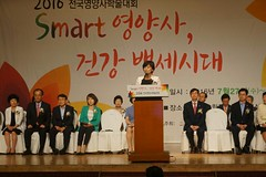 160727 2016 전국영양사학술대회