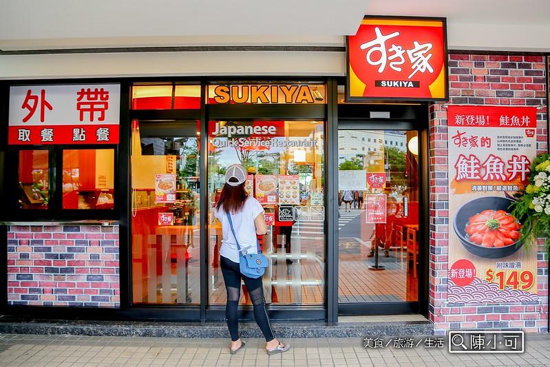 すき家【新北市三重丼飯】日本すき家(SUKIYA)來三重囉!すき家(三重菜寮店),三重重新路日本料理