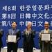Korea_China_Japan_Culture_Minister_Meeting_12