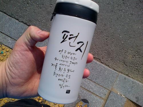 락앤락 포엠 텀블러 - 4 by kiyong2