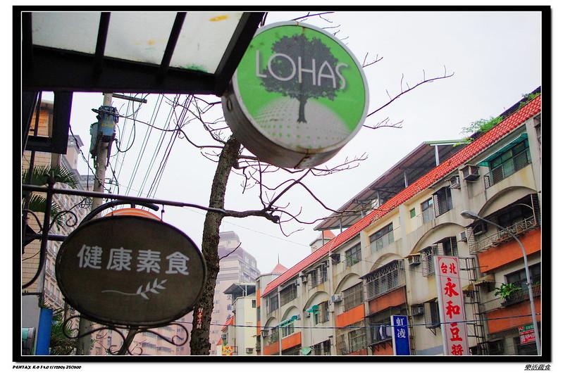 桃園中壢--LOHAS樂活蔬食館--(素食)