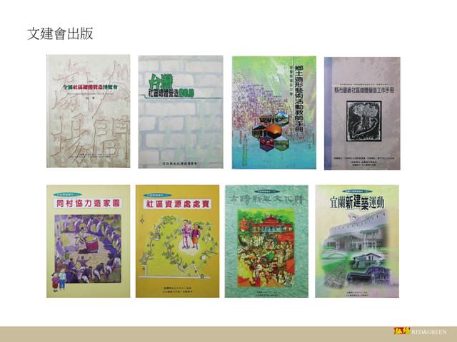 林龍進泓綠簡報20121023.013