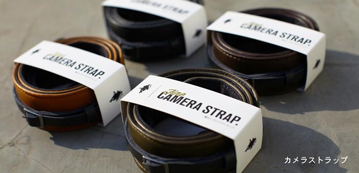 home-camera-strap