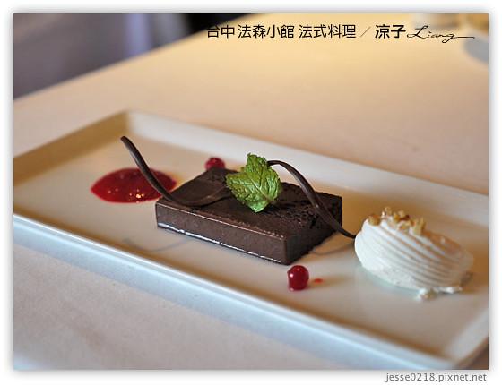 台中 法森小館 法式料理 16