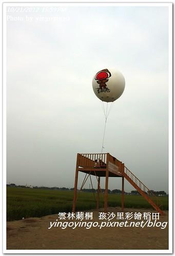 雲林莿桐_孩沙里彩繪稻田20121021_I0218